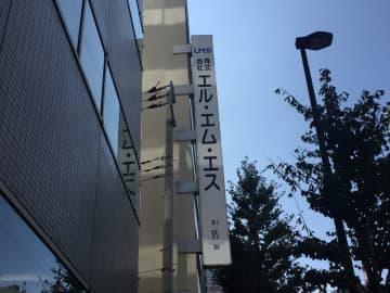 エル・エム・エスが入居するビル(9月25日撮影)