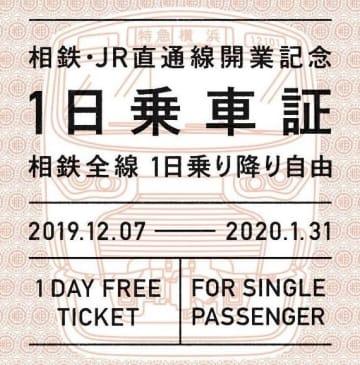 相鉄、1日乗車証1万枚を無料配布 12月7日に横浜駅・二俣川駅で 画像