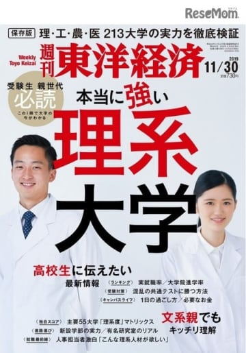 週刊東洋経済2019年11月30日号