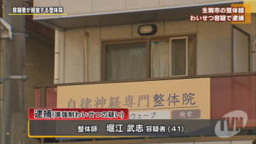 生駒市の整体師 準強制わいせつ容疑で逮捕