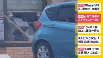 台風で休業中 ATMモニター盗む 千葉・木更津市