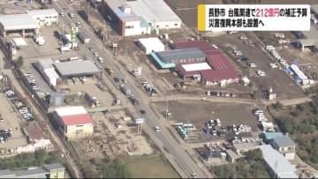 長野市 台風関連で212億円の補正予算 災害復興本部も設置へ 長野