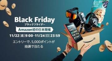 Amazon「ブラックフライデー」本日スタート!まず安くなるのはこれだ!!