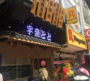 ジーファクトリーが手掛けるウナギ料理専門店「名代 宇奈とと」のベトナム1号店が、22日に正式オープンする=ホーチミン市