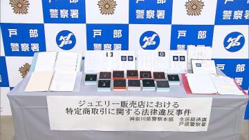 うそ説明でネックレス販売 業者ら逮捕 12億円荒稼ぎか