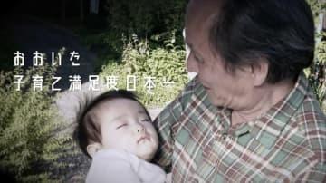 県が制作した子育て満足度日本一推進動画