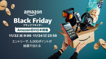 日本では初開催となるアマゾンの「ブラックフライデー」