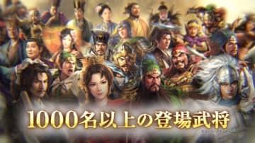 『三國志14』ゲームシステムをまとめたPV第2弾公開―天下統一を目指す登場武将は総勢1,000名以上!