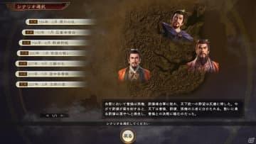 三国時代を代表する全7本のシナリオをプレイできる