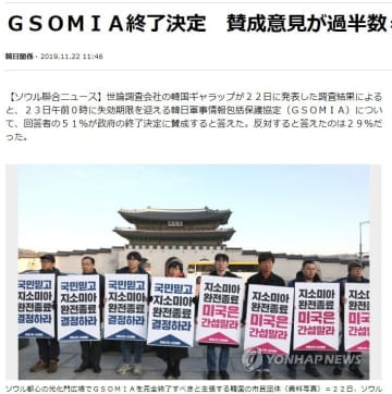 GSOMIA破棄を要求する韓国市民のデモ(聯合ニュース11月22日付)