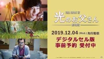 PS Video「劇場版 ファイナルファンタジーXIV 光のお父さん」デジタルセル版の事前予約販売が開始!