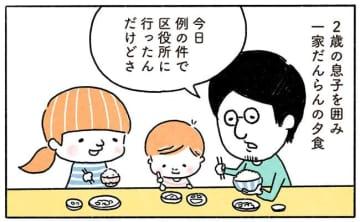 家族で夕食、会話が成立しない!?【奥さんと子どもに好かれたい32 】