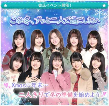 乃木坂46、公式スマホゲーム『乃木恋』第19回彼氏イベント開催!