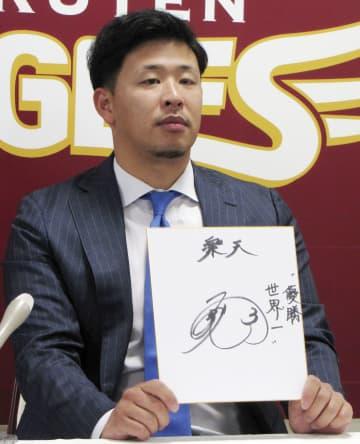 契約更改交渉を終え、来季への決意を記した色紙を持つ楽天の浅村=22日、仙台市