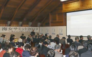 多くの海女が暮らす三重県鳥羽市で開かれた「海女サミット」の会場=22日午後
