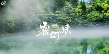 24時間、予約を受け付ける「霧幻峡の渡し」のウェブサイト