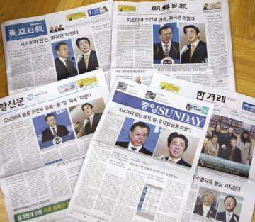 日韓の軍事情報包括保護協定(GSOMIA)の失効が回避されたことを報じる23日付の韓国主要紙(共同)