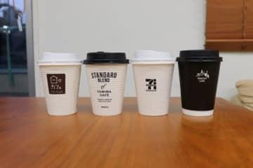 コンビニコーヒー4社飲み比べ