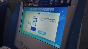 浙江省、医療費電子領収書1億枚発行 ブロックチェーン活用の改革
