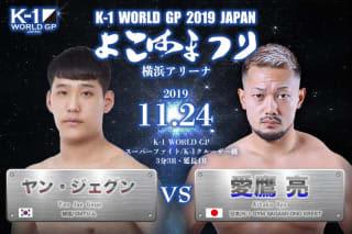 タイトルマッチが中止となった愛鷹の対戦相手が韓国のジェグンに決定 (C)M-1 Sports Media