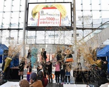 祝砲のバズーカやクラッカーで1千万人突破を祝う関係者=11月23日、福井県福井市のハピテラス