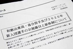 11月半ばに報道関係者に送られた入団会見のファクス