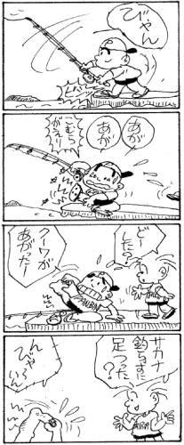 4こま漫画「パンビンちゃん」(宮古毎日新聞社提供)