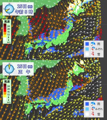 25日(月)午前8時[上]と正午[下]の雨雪風の予想