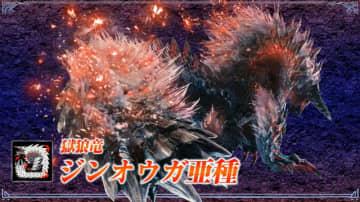 『モンハン:アイスボーン』獄狼竜「ジンオウガ亜種」登場決定!「無料大型アップデート第2弾」12月5日配信