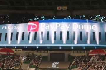 「福岡PayPayドーム」の外観イメージがお披露目された【写真:福谷佑介】
