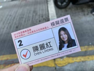 A card promoting Chen Lihong. Photo: inmediahk.net.