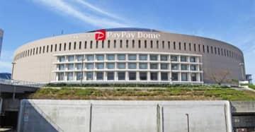 2月29日から福岡ドームは「福岡PayPayドーム」に