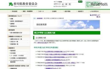香川県教育委員会