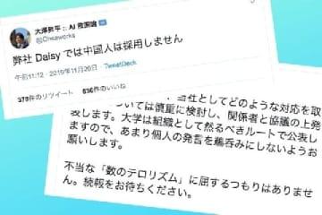 大澤昇平氏のツイート(19年11月25日、https://twitter.com/Ohsaworks/status/1196974667422035968)