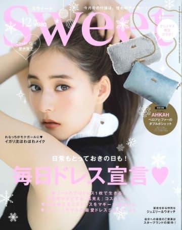 写真は、「sweet」(宝島社)2019年12月号の表紙