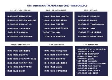 あゆくま、まみり、タスク、しゅかしゅんら出演の<GIG TAKAHASHI tour 2020>、最終ラインナップ決定!