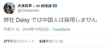 批判を集めた大澤氏のツイートより