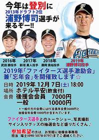 北海道日本ハムファイターズ登別後援会の「選手激励会&忘年会」をPRするポスター
