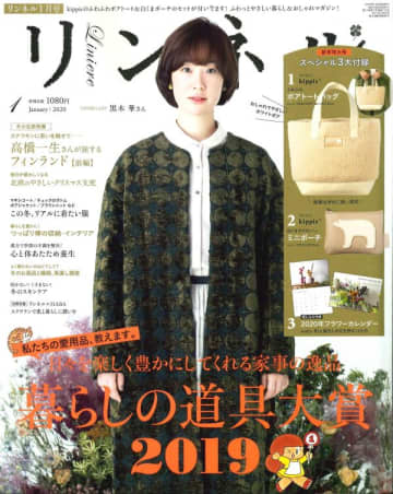 写真は、「リンネル」(宝島社)2020年1月号の表紙
