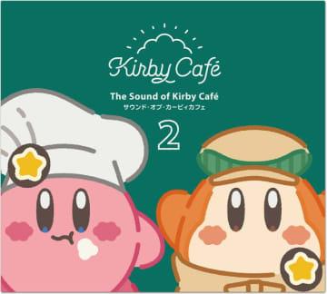 カービィカフェを彩る15曲の新作BGMが収録!CD第2弾「サウンド・オブ・カービィカフェ2」12月12日より先行発売決定
