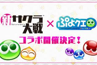 『ぷよクエ』×『新サクラ大戦』世界最速でコラボ開催が決定!開催日&イベントの詳細は後日改めて
