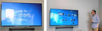 Echoシリーズの歩みを振り返り、今後の展開を説明した、アマゾンジャパン Alexaエクスペリエンス&デバイス事業部の大木聡氏