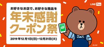 """怒涛の""""キャッシュレス元年""""を締めくくる感謝祭"""
