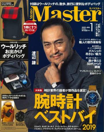 写真は、渡辺謙さんが表紙を飾る「MonoMaster」(宝島社)2020年1月号
