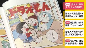 「ドラえもん」0巻発売へ 23年ぶり新刊 画像