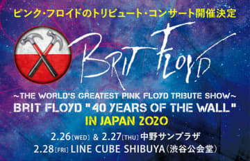 """『〜The World's Greatest Pink Floyd Tribute Show〜Brit Floyd """"40 YEARS OF THE WALL"""" In Japan 2020』"""