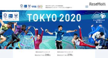 東京2020応援サイト