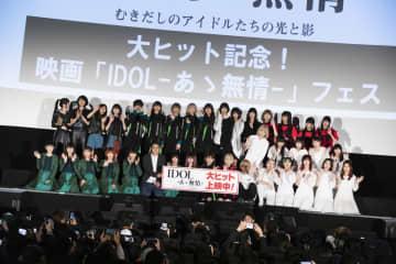 <映画『IDOL-あゝ無情-』フェス>開幕!アユニ・D「カオスな感情になって家に帰ることになると思う」