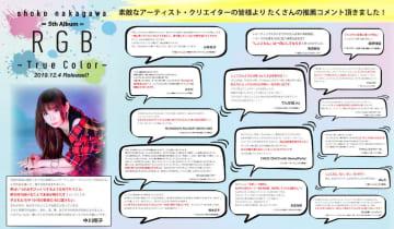 中川翔子、新ALよりスカイピース、みきとP、ウォルピスカーターとのコラボ3曲MV一挙公開!