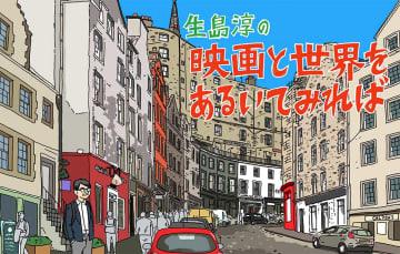 パリで日本映画を観る! 『時をかける少女』『魔女の宅急便』…すると思いもよらない人生最高の映画体験が待っていた!